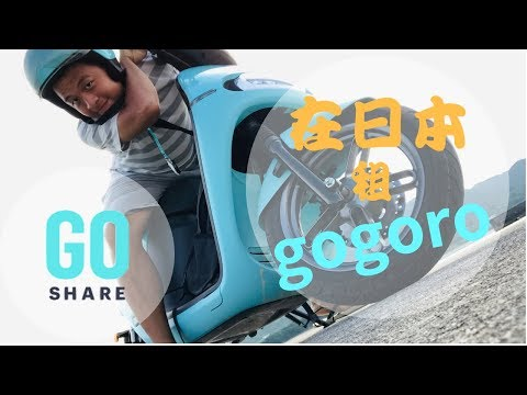 在日本也可以騎Gogoro!?|Rent A Bike To Enjoy Ishigaki
