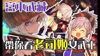 【Fate/Grand Order】可愛又迷人的真女主,很懂的老司姬之花|帶你快速了解FGO角色梗!:宮本武藏篇|浮雲