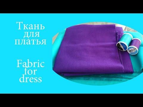 Ткань для платья Fabric for dress, 100% cotton, by VikaCreates