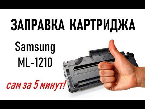 Как самому заправить картридж Samsung ML-1210, инструкция