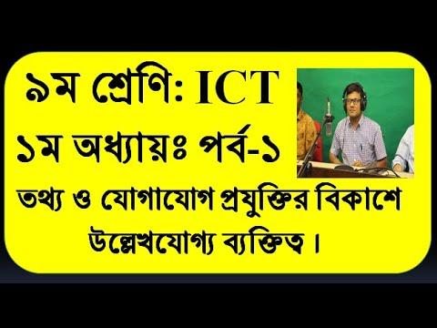 ৯ম ও ১০ম শ্রেণি-ICT-১ম অধ্যায়ঃ পর্ব-১