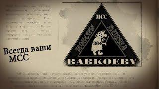 МСС Babkoeby. LifeStyle. Promo 2