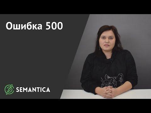 Ошибка 500: что это такое и как ее избежать | SEMANTICA