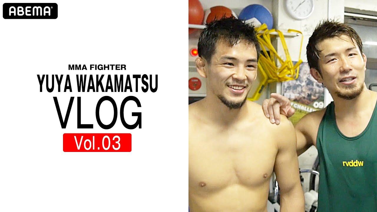 6.13 RIZINに出場する修斗王者・岡田遼とのスパーに密着 ONE タイトル獲りへ再始動!若松佑弥 Vlog第三弾