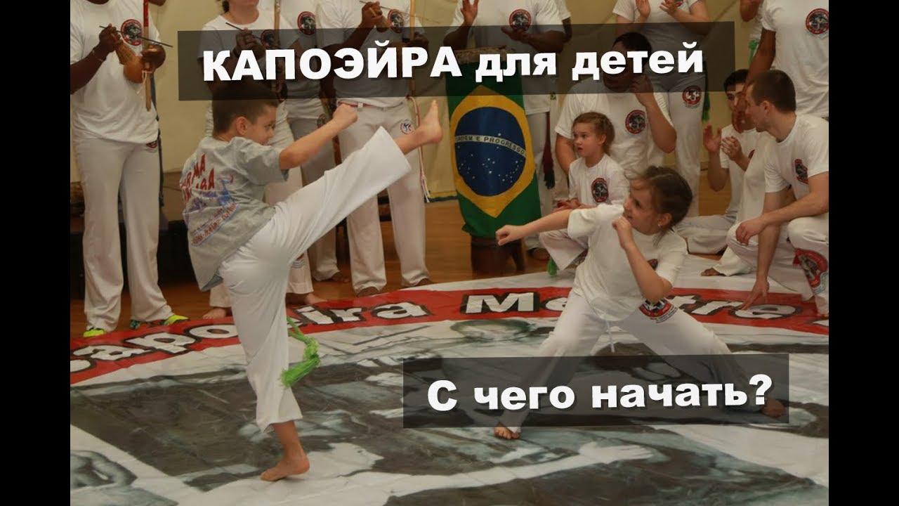 Капоэйра для детей в Москве (Бразильское единоборство)