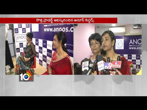 Anoos Sisters Launched New Herbal Products In Somajiguda | Hyderabad | 10TV