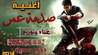 اغنية صدمة عمر 2015 برعاية الدخلاوية دوت كوم توزيع حمدين YouTube240p