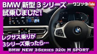 レクサス乗りがBMW新型3シリーズに試乗した感想は?   NEW BMW 320i M SPORT TEST DRIVE 2019