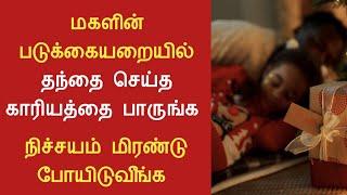 அப்பாக்கள் கண்டிப்பாக பார்க்க வேண்டிய வீடியோ /tamil mini tv