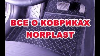 Всё о ковриках Norplast
