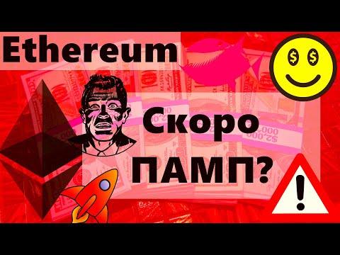 Ethereum ПАМПАНЁТ говорит Блумберг!!! 115000 BTC за сутки Аномальные выводы с бирж продолжаются