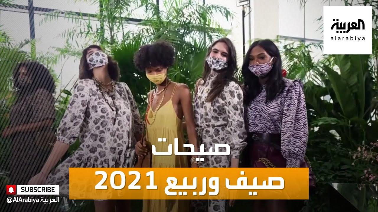 صباح العربية | أبرز الإطلالات في موسم ربيع وصيف 2021  - نشر قبل 4 ساعة