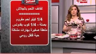برنامج المطبخ – أرز صيني مقلي بالجمبري – الشيف آية حسني – Al-matbkh