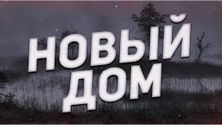 Страшные истории на ночь-Новый дом