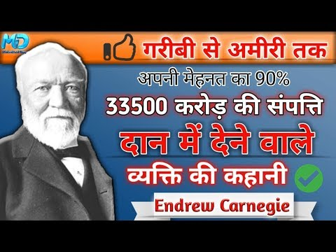 Motivational Success Story of Andrew Carnegie | Biography in Hindi | The Greatest Businessman |