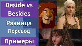 Beside vs Besides - разница, перевод, примеры