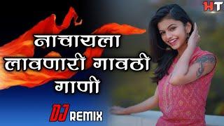 नॉनस्टॉप मराठी डिजे ∣ Nonstop Marathi Vs Hindi Dj Song 2021 ∣ Dj Marathi Nonstop Song 2021 ∣Hindi Dj Thumb