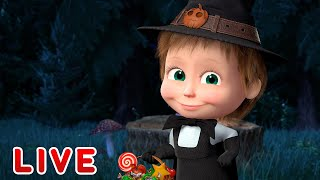 🔴 LIVE STREAM 🎬 Masha and the Bear 🎃 Best episodes for Halloween 2020! 🦇👻
