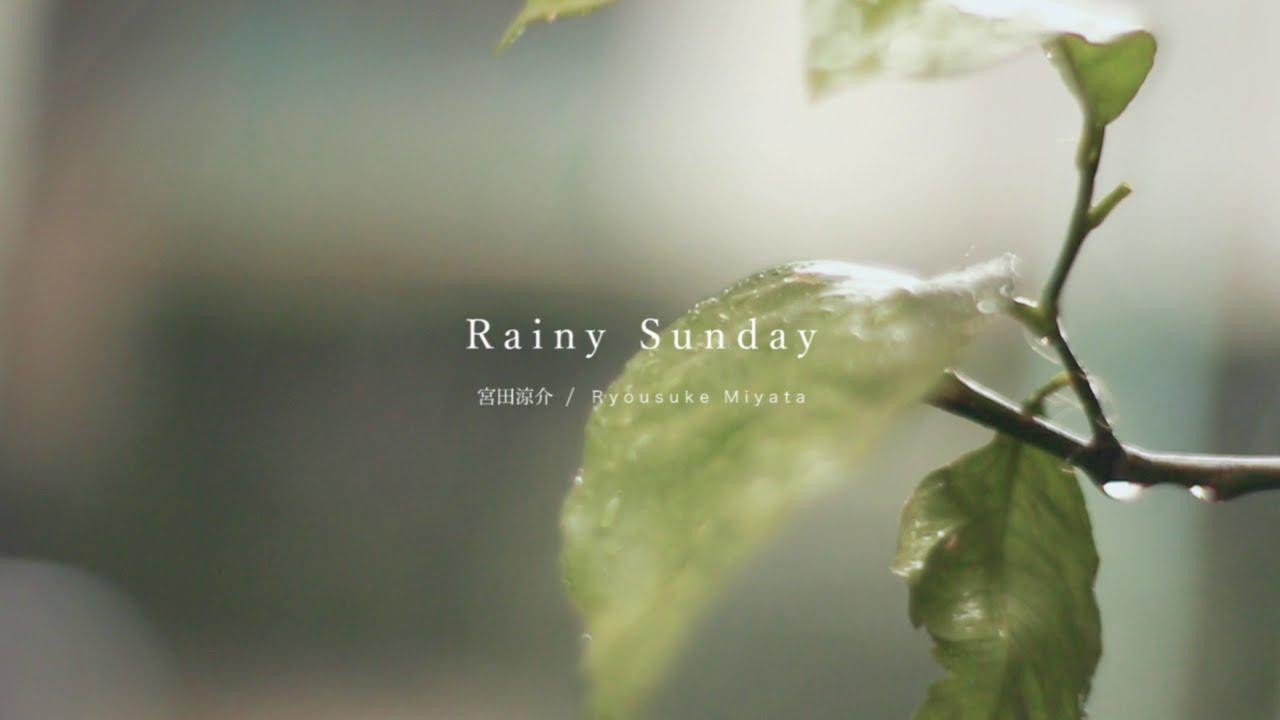 Rainy Sunday 宮田涼介 Ryosuke Miyataofficial Video Youtube