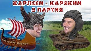 Карлсен - Карякин, 5 партия. Игорь Немцев