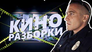 ПАТРУЛЬ (End of Watch) 3-я часть  — Киноразборки 4