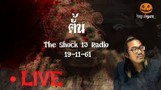 The Shock เดอะช็อค Live 19-11-61 ( Official By Theshock ) ตั้น The Shock
