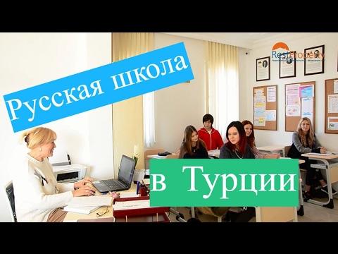 Работа в алании для русских поправка о недвижимости за рубежом