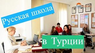 Русская школа в Алании, в Турции