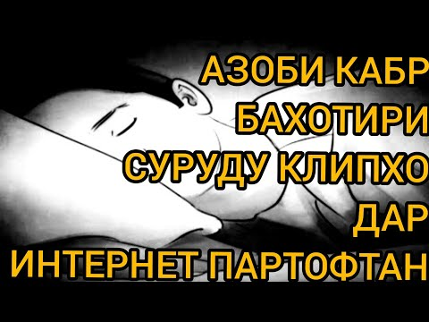 АЗОБИ КАБР БА ХОТИРИ СУРУДУ КЛИПХО ДАР ИНТЕРНЕТ ПАРТОФТАН