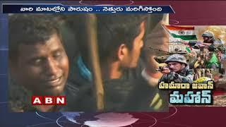 స్ఫూర్తి రగిలిస్తున్న అమర వీరుల కుటుంబ సభ్యుల మాటలు | ABN Telugu