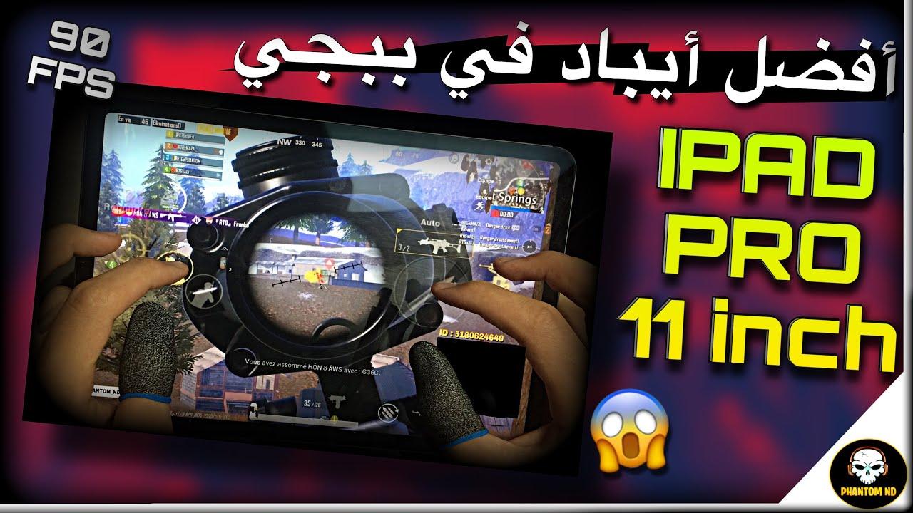 IPAD PRO 11 INCH | 🔥 90 FPS أفضل ايباد في لعبة ببجي موبايل