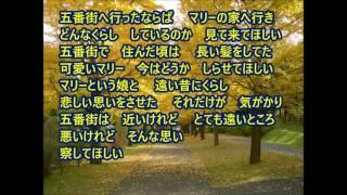 五番街のマリーへ 高橋 真梨子(オリジナル歌手) 作詞: 阿久悠 作曲:...