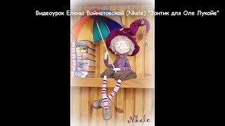 Зонтик для куклы своими руками: Видеоурок Елены Войнатовской (Nkale)