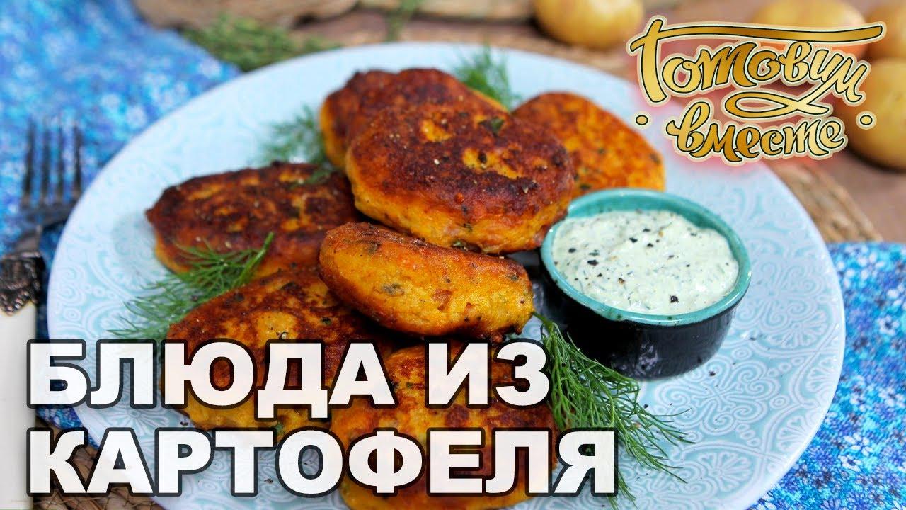 Готовим вместе от 28.09.2020 Блюда из картофеля