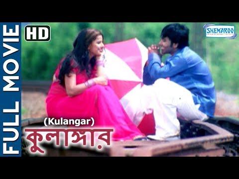 Kulangar - Superhit Bengali Movie - Kiranteja - Madhusharma