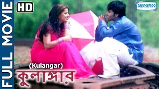 Kulangar - Superhit Bengali Movie - Kiranteja - Madhusharma