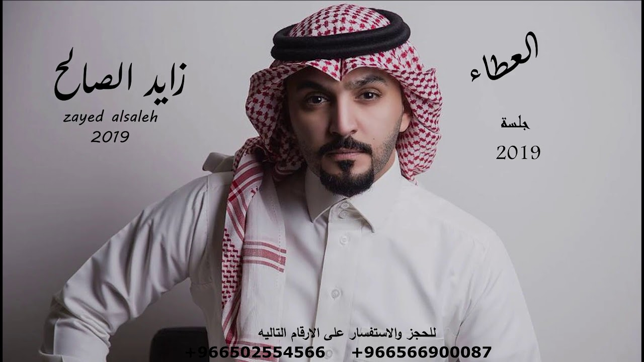 تحميل اغاني زايد الصالح mp3