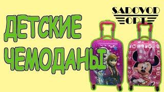Обзор: детских чемоданов с рынка Садовод | Маша Копытина [sadovodopt]