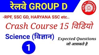 #1 Railway group D science quiz  in hindi //Top 45+ Expected Questions for Group D //