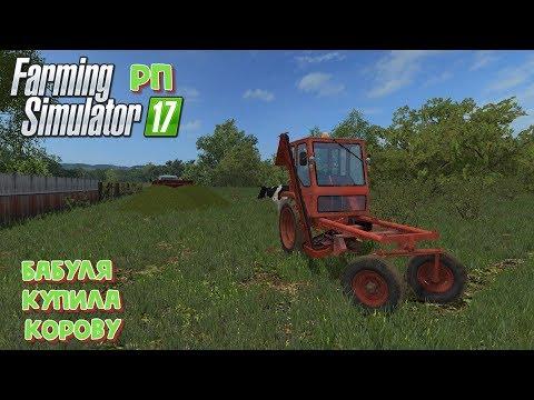 Бабуля купила корову на карте Березовка в фс 17 / РП  Farming Simulator 17
