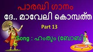 De Maveli Kombathu | Part 13  | Nadhirsha | Dileep | Jino Kunnumpurath