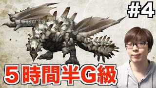 【MHXX生配信】#4集会G級を力尽きるまで狩り配信 thumbnail