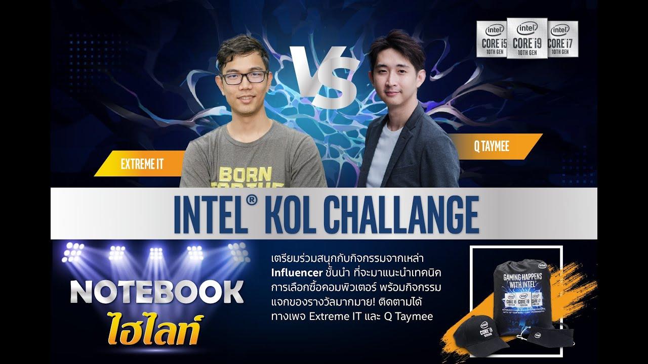 แข่งทายราคาโน๊ตบุ๊ค ExtremeIT VS Q TAYMEE กับ BY INTEL KOL CHALLANGE