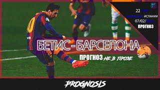 Бетис Барселона ПРОГНОЗ в стихах на 22 тур Чемпионата Испании Prognosis