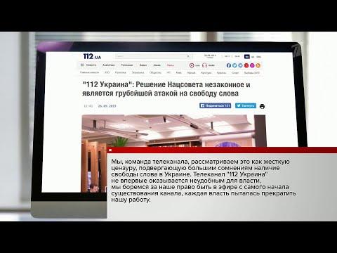 """Грубейшей атакой на свободу слова назвал канал """"112 Украина"""" отзыв лицензии на право вещания в эфире"""