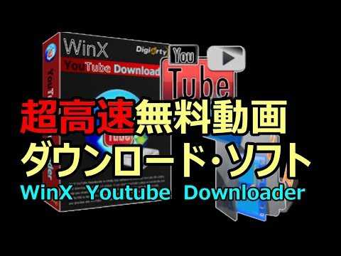 ★動画ダウンロード・ソフトの決定版 WinX YouTube Downloader