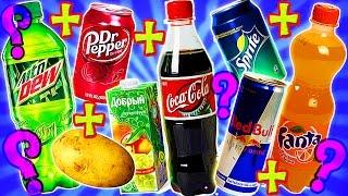 ЧТО будет, если СМЕШАТЬ и СВАРИТЬ КОЛУ + КАРТОШКУ + МАУНТИ ДЬЮ + Dr. Pepper + ФАНТА ... !??