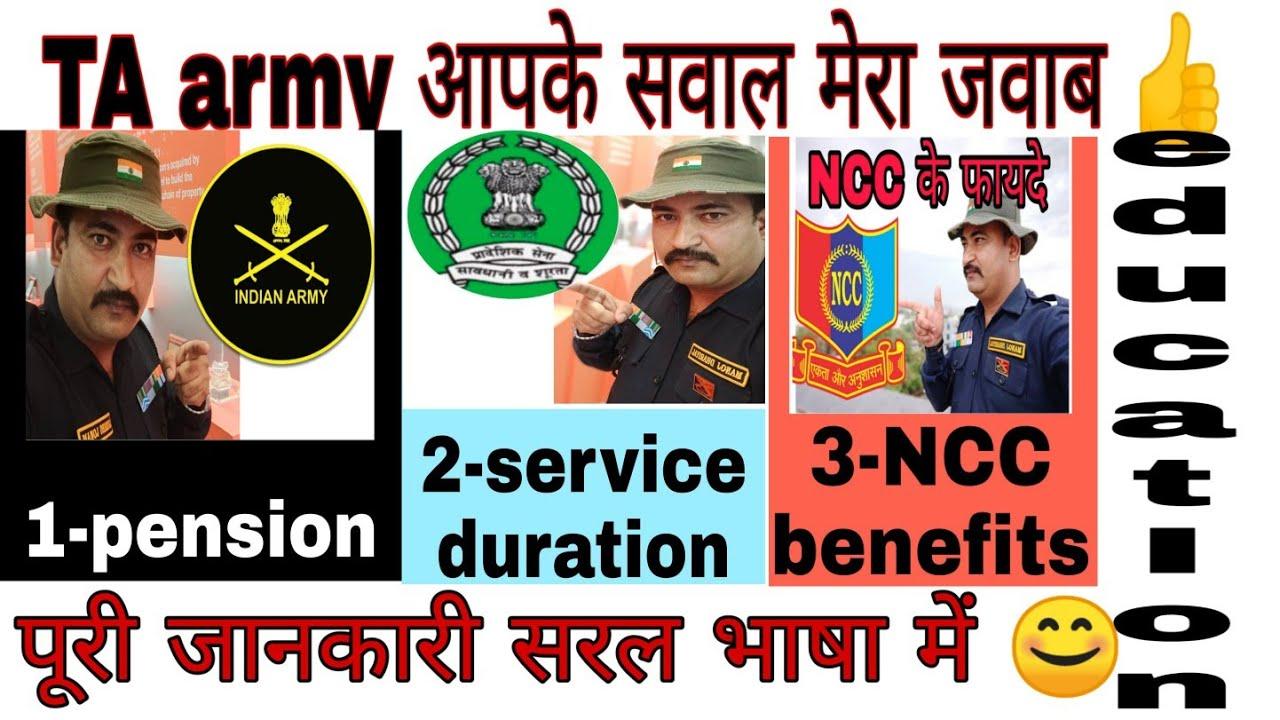 Ta army apke sawal mere javab|  ta army doubt clear|टी ए आर्मी आपके सवाल मेरे जवाब| territorial Army