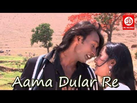 Aama Dular Re (Ado Inz Kukmu) By Kumar Dilip & Reema Noopur