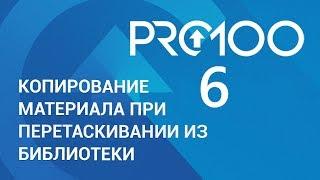 PRO100 6 - Копирование материала при перетаскивании из библиотеки